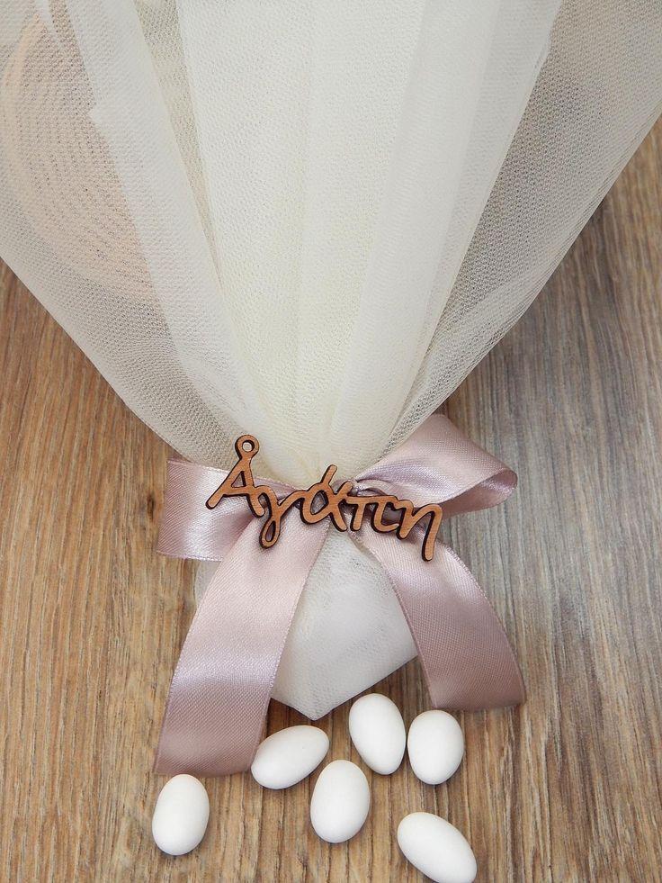 Μπομπονιέρα Γάμου - Τούλι με Ξύλινο Διακοσμητικό