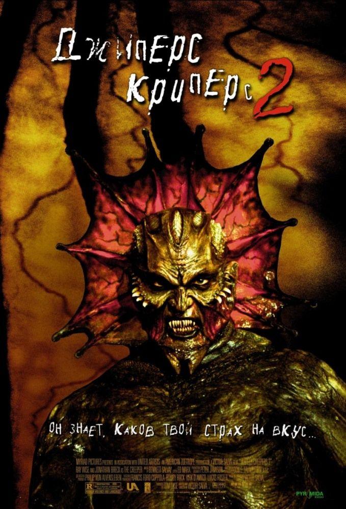 Джиперс Криперс 2 (Jeepers Creepers II) 2002
