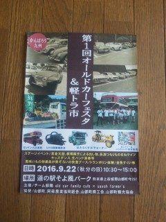 山都町そよ風パークでオールドカーフェスタ軽トラ市が9月22日開催されます