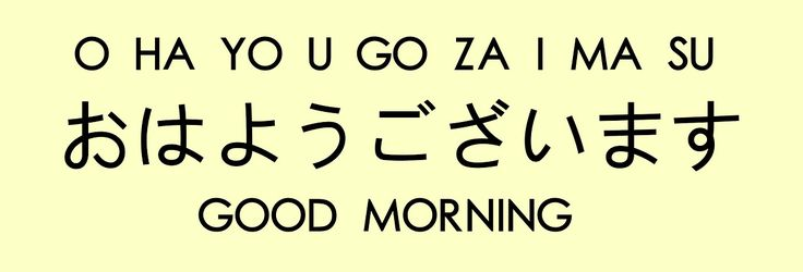 Good Morning To You In Japanese : How to say quot good morning in japanese