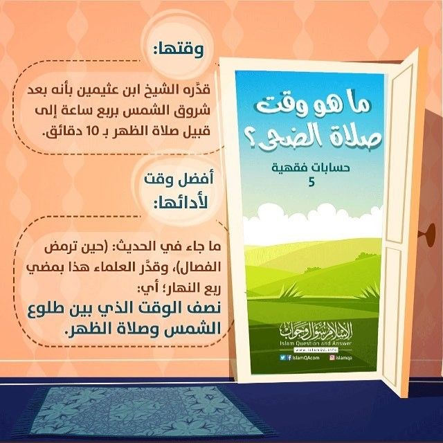 صلاة الضحى Kids Schedule Islamic Pictures This Or That Questions