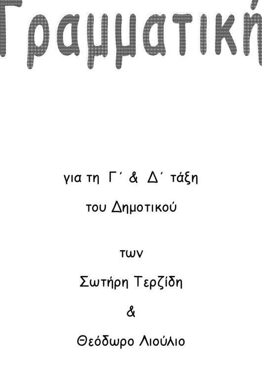 #ClippedOnIssuu from ΓΡΑΜΜΑΤΙΚΗ ΓΙΑ ΤΗ Γ & Δ ΤΑΞΗ