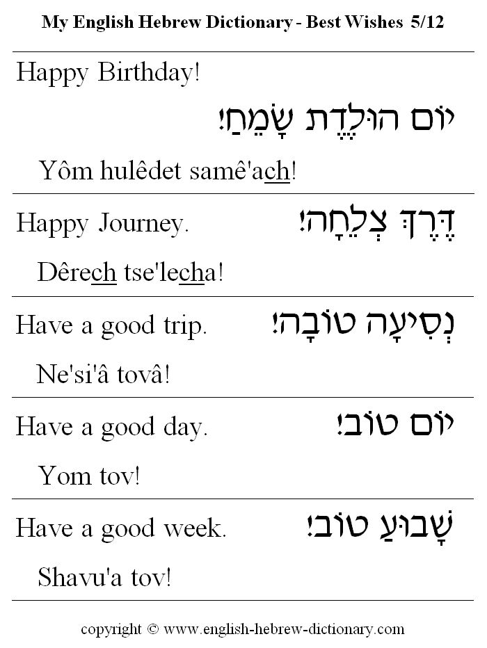 English to Hebrew: Best Wishes Vocabulary: happy birthday, happy journey, have a good trip, have a good day, have a good week