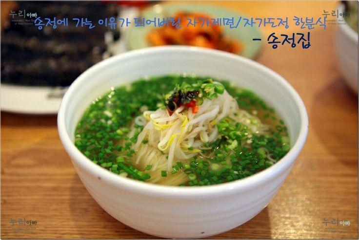 [부산 송정 맛집] 내가 송정에 가는 이유가 되어버린 자가제면/자가도정 한분식- 송정집  http://blog.daum.net/sunwhogaya/6726222  매일 아침 자가도정한 쌀과 자연에서 얻은 재료로 자가제면한 면으로 만든 믿을 수 있는 건강한 음식을 내어주는 송정집! 기다림이 힘들어도 기다려서라도 먹을 만한 음식이기에 적극 강추합니다.  송정집 전화 : 051-704-0577 주소 : 부산 해운대구 송정광어골로 59 (송정동 442-1)  #자가제면 #rice #송정맛집 #noodle #dumpling #송정밥집 #송정국수 #송정물국수 #송정생김밥 #송정찐만두 #자가도정 #송정집 #수제교자 #부산 #맛집 #누리아빠 #누리네세상 #오늘뭐먹지 #먹방 #맛스타그램 #instafood #food #foods #koreanfood #musteat #Busan