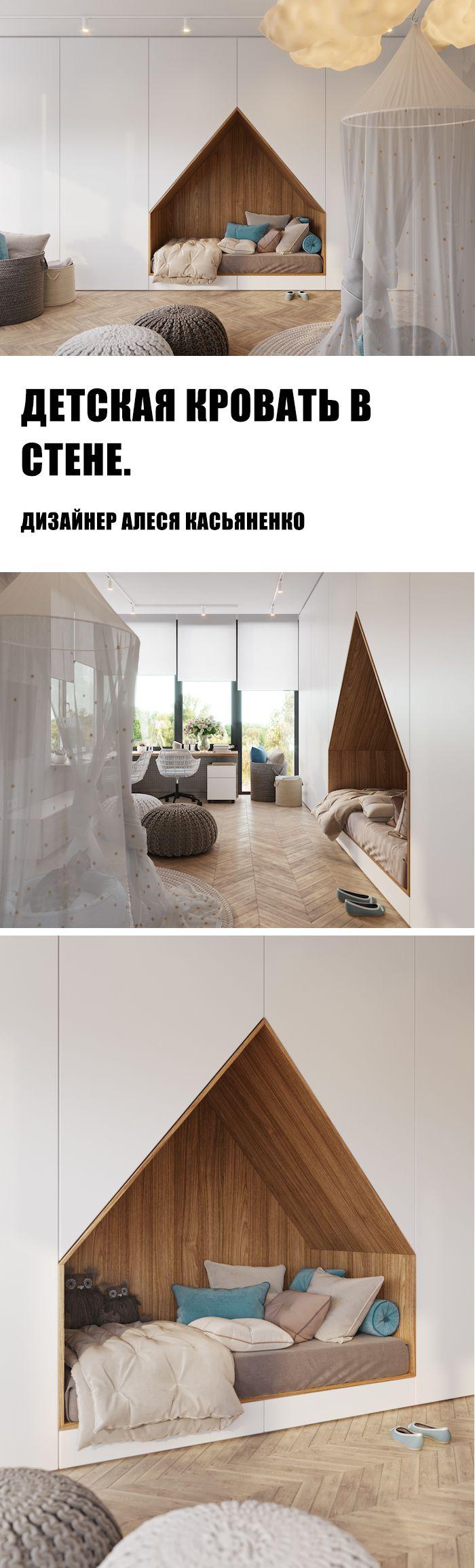 Детская кровать в стене: дизайнер Алеся Касьяненко. Проект COZY KIDS ROOM
