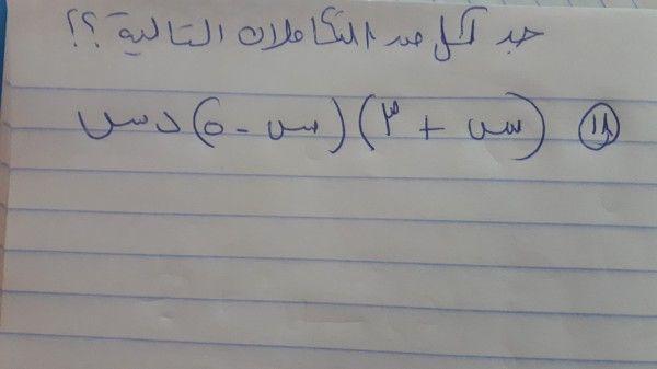 التكامل الغير محدود جد التكامل Math Arabic Calligraphy Calligraphy