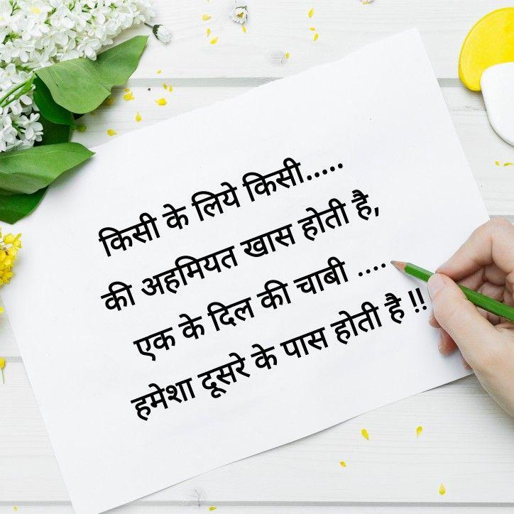 चाबी #hindi #words #lines #story #short