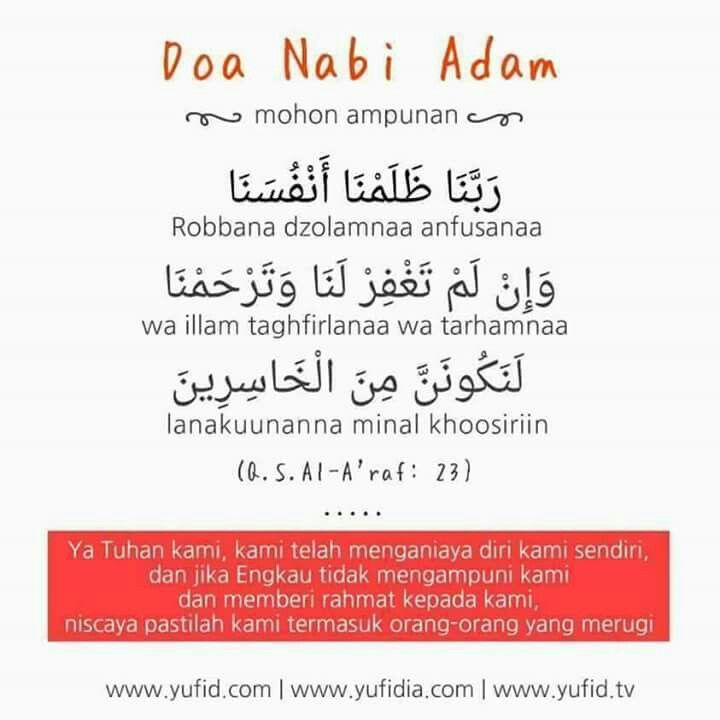 Duaa of Prophet Adam