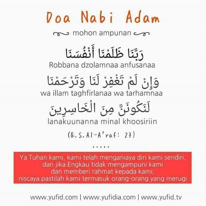 Duaa of Prophet Adam