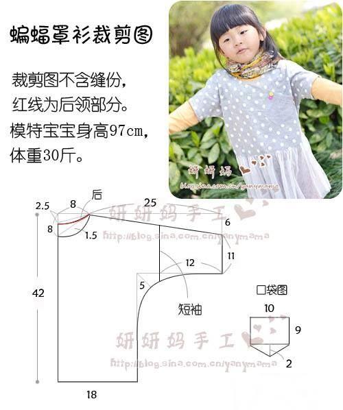 Блузка-кимоно рост 97