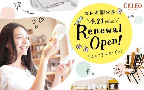 セレオ国分寺 4/21(thu) Renewal Open!
