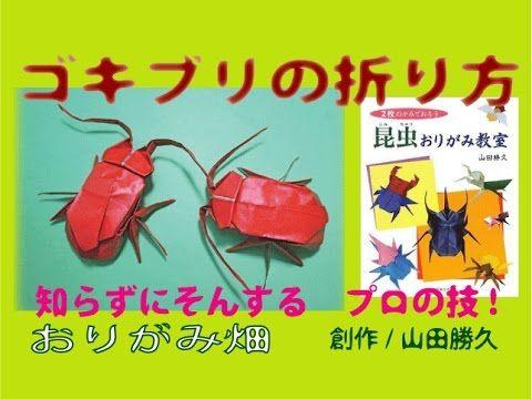 昆虫折り紙の折り方ゴキブリの作り方 創作 Origami cockroach