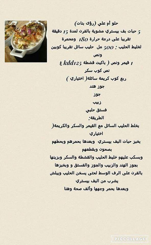 ام علي Middle Eastern Recipes Arabic Food Food Recipies