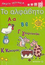 Τα παιδιά της προσχολικής ηλικίας και της Α' Δημοτικού παίζουν και διασκεδάζουν παρέα με τα 24 γράμματα του αλφαβήτου! Το παιδί κολλάει 24 αυτοκόλλητα με γράμματα, ζωγραφίζει, σχεδιάζει, ταυτίζει, σκέφτεται δημιουργικά, «διαβάζει» εικόνες, γράφει τα πρώτα του γράμματα. ΤΑ ΠΡΩΤΑ ΤΕΤΡΑΔΙΑ αναπτύσσουν: Τη λεπτή κινητικότητα, το συντονισμό ματιού-χεριού, την παρατηρητικότητα. (ΑΠΟ ΤΗΝ ΠΑΡΟΥΣΙΑΣΗ ΣΤΟ Ο