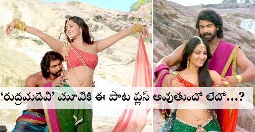 Rudrama Devi Romantic Song Trailer