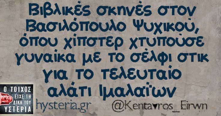 Βιβλικές σκηνές στον Βασιλόπουλο Ψυχικού, όπου χίπστερ χτυπούσε γυναίκα με το σέλφι στικ για το τελευταίο αλάτι Ιμαλαΐων - Ο τοίχος είχε τη δική του υστερία – Caption: @Kentavros_Eirwn Κι άλλο κι άλλο: Μετά τα νέα μέτρα το πρωθυπουργικό αεροσκάφος... #kentavros_eirwn