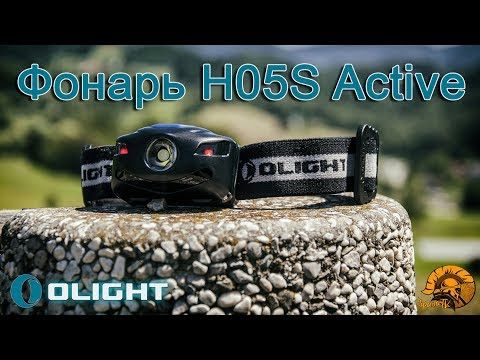 """Мощный налобный фонарь Olight H05S Actiive """" 200 люмен при весе 47 грамм """""""