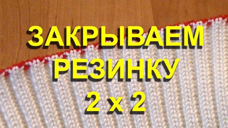 Как закрыть резинку 2х2. Иногда нам приходится заканчивать вязание резинкой 2х2, будь то джемпер поперечной вязки или край воротника, край отделочной планки....