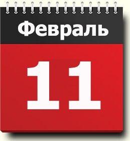 11 февраля: православный календарь, традиции, именинники, события в истории - http://to-name.ru/primeti/02/11.htm
