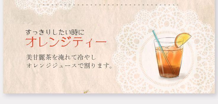美甘麗茶(カロリー0なのに甘くて美味しいお茶)| 《公式》