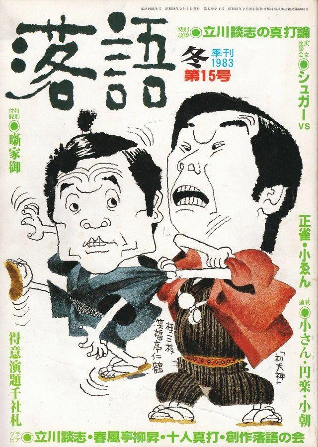 落語 1983冬号=第15号弘文出版表紙=桂三枝・笑福亭仁鶴『初天神』(日暮修一)