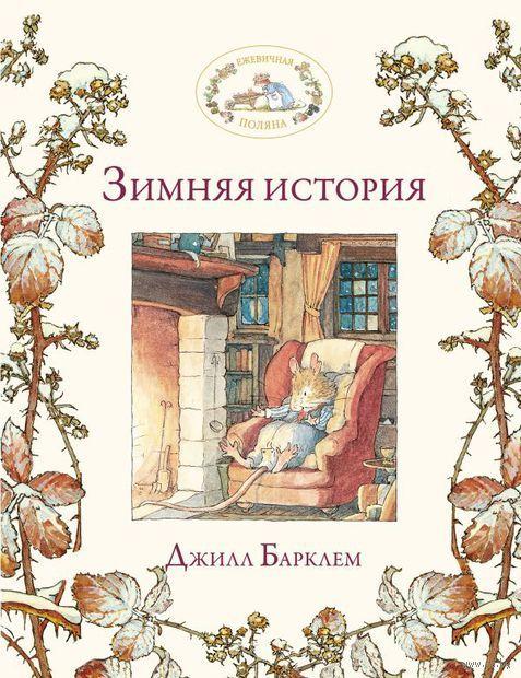 Зимняя история. Джилл Барклем