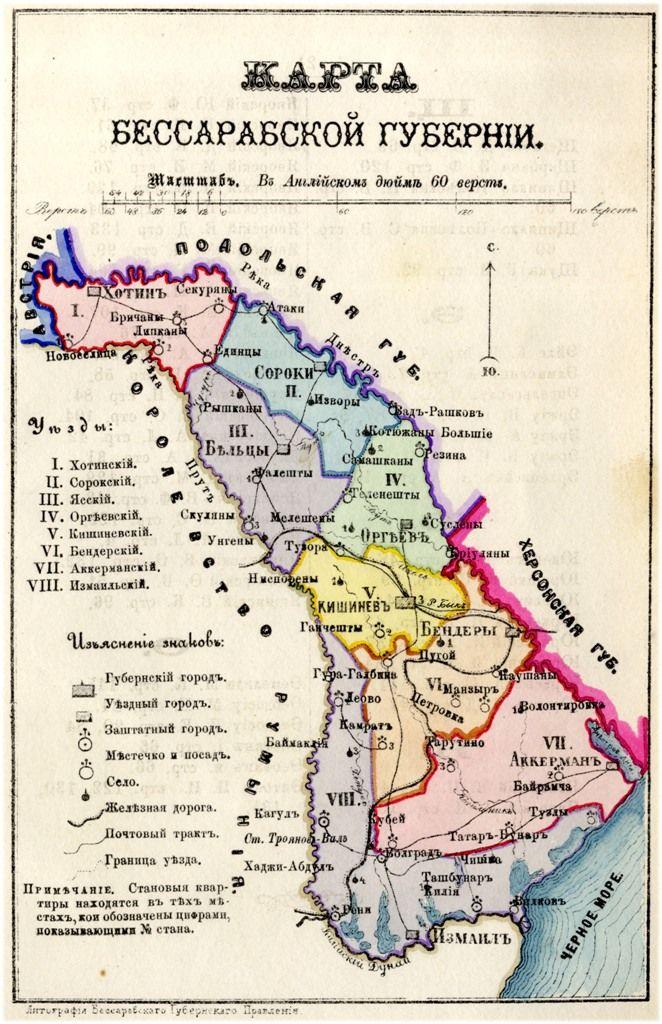 Harta Guberniei  Ţariste Basarabia, 1883