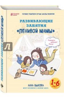 """Анна Быкова - Развивающие занятия """"ленивой мамы"""" обложка книги"""