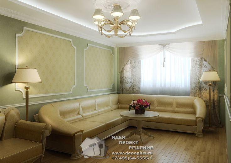 Дизайн гостиной  http://www.decoplus.ru/dizayn-classicheskoy-kvartiry