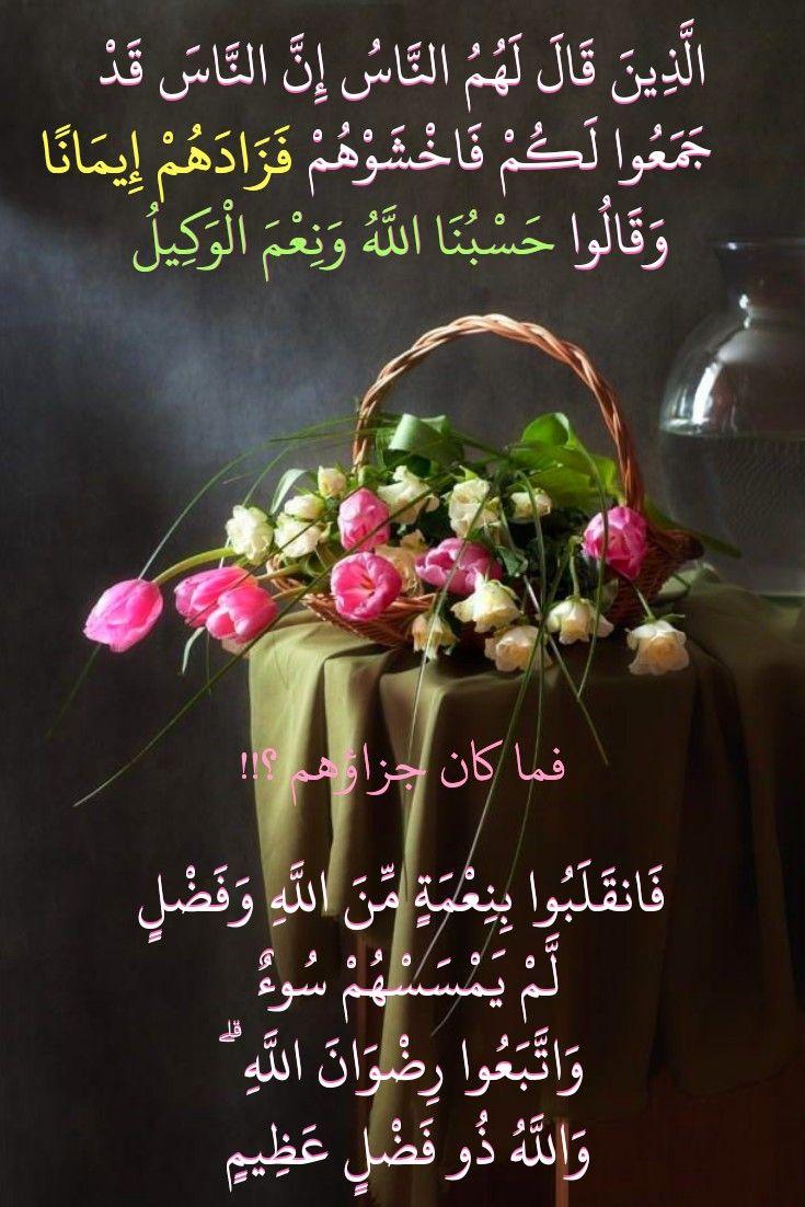 قرآن كريم آية الذين قال لهم الناس ان الناس قد جمعوا لكم فاخشوهم Islam Quran Quran Verses Quran