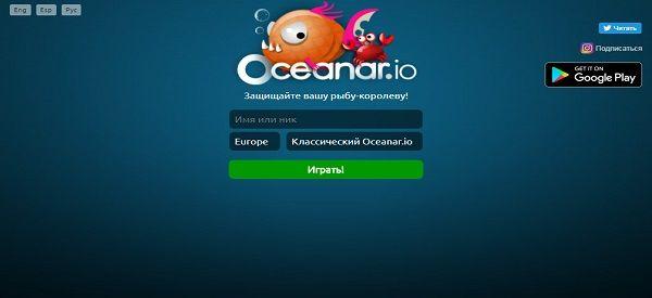 Fish io - новенькая онлайн игра из серии io. На этот раз, игроки будут управлять стаями рыб, которые плавают в водных просторах большого океана. Вы когда нибудь посещали Океанариум? Там множество уникальных и красивых видов рыб, среди которых есть и опасные рыбы хищники. Играйте бесплатно в эту игру на нашем сайте тут http://woravel.ru/fish-io/