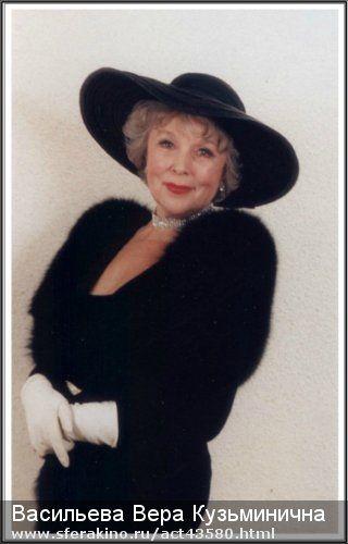 Actress Vera Vasilyeva was born in the Tver region, in the village of Dry Creek, 30 September 1925