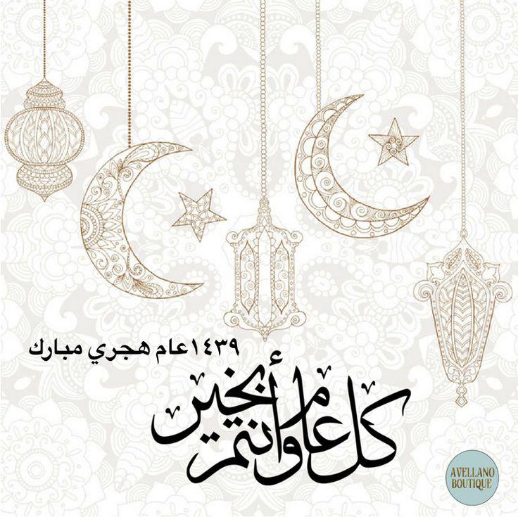 كل عام و أنتم بألف خير بقدوم عام هجري جديد Blessed New Islamic Hijri New Year 1439