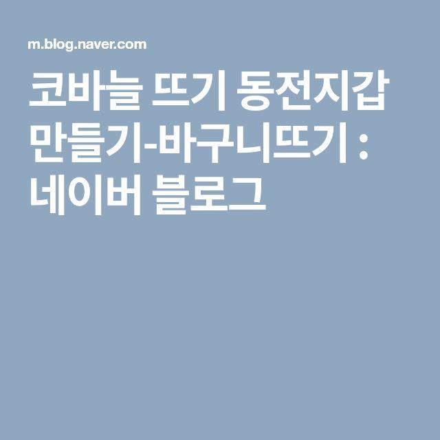 코바늘 뜨기 동전지갑 만들기-바구니뜨기 : 네이버 블로그