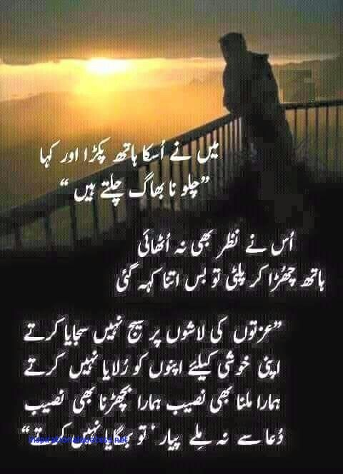 Motivational Quotes For Success In Life In Urdu Quotes