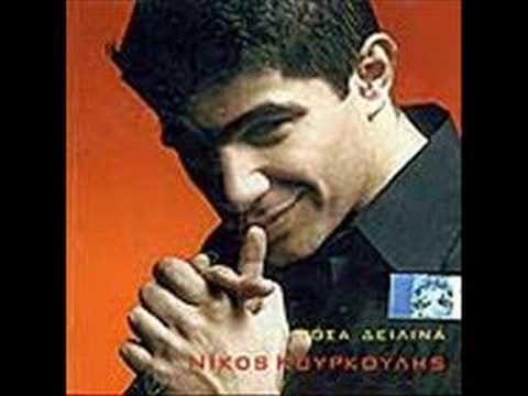 Nikos Kourkoulis - Mera Me Ti Mera - YouTube
