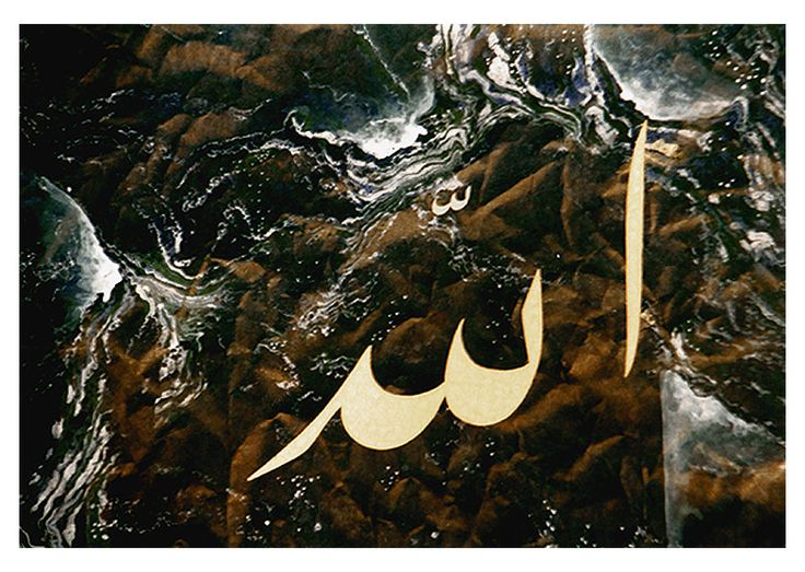 Lafza-i Celal | Size: 35 x 50 cm | Date: 1995 | Technic: Marbling on Cardboard I Private Collection