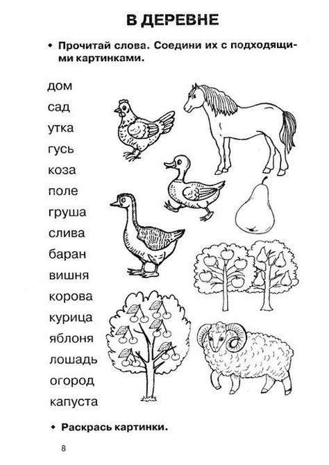 К школе готов/Обучение чтению/Подготовка к школе