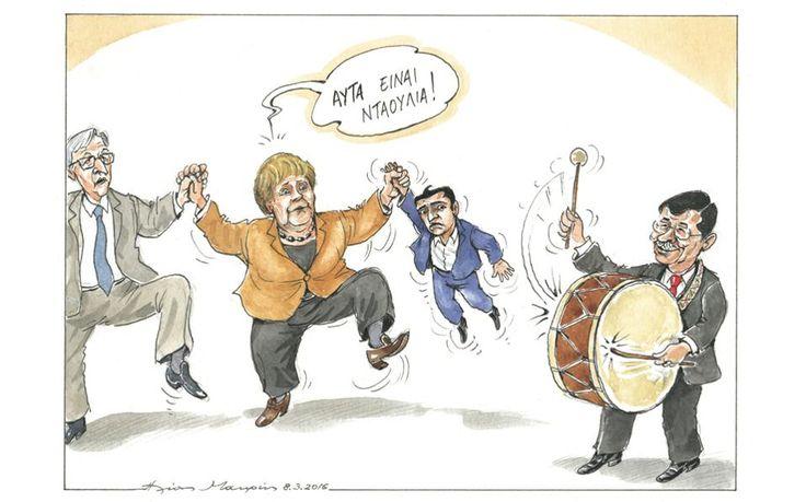 Σκίτσο του Ηλία Μακρή (09.03.16) | Σκίτσα | Η ΚΑΘΗΜΕΡΙΝΗ