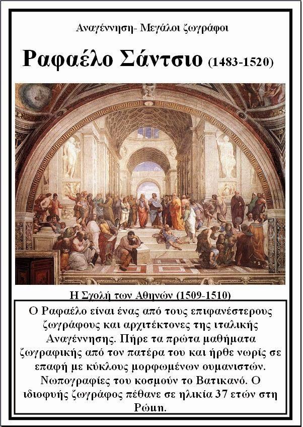 e-αίθουσα: Καρτέλες για την ιστορική γραμμή της ΣΤ΄Τάξης