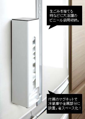 キッチン 収納 ゴミ袋 マグネット 磁石 整理整頓。ポイント10倍◆ポリ袋ストッカー 【modes】 モデス 【クッチーナ】