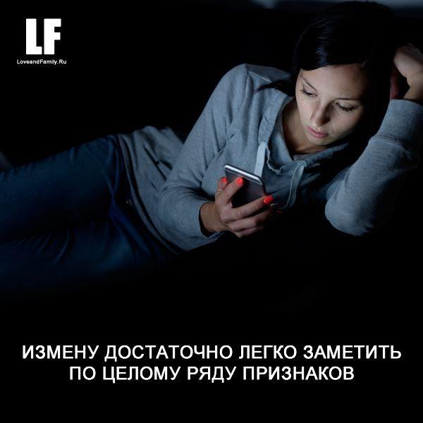 Изменяет ли вам ваш партнер?  Измену достаточно легко заметить по целому ряду признаков, о некоторых из которых вы сейчас узнаете.  Ограничение доступа в личное пространство Один из ярких признаков свершившейся или надвигающейся измены - это когда Ваш партнер внезапно ограничивает Вам доступ в свое личное пространство.   1. Если раньше Вы могли свободно пользоваться компьютером или мобильным телефоном своей второй половины, то сейчас все изменилось. Ваш партнер поставил пароли, чего раньше…