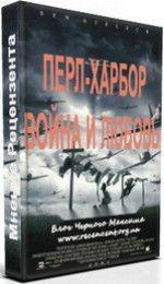 Рецензия на военную драма Майкла Бэя Перл-Харбор (Perl-Harbor) 2001 г. Обзор сюжета, актерского состава, художественного стиля.