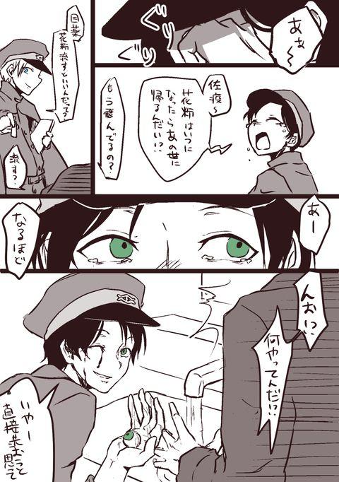 「twitterまとめ」/「佐竹」の漫画 [pixiv]