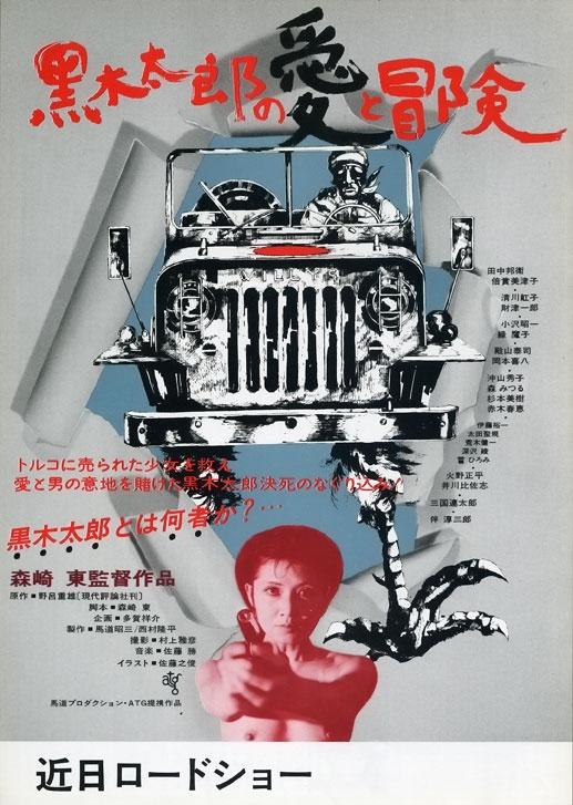 Taro's love: Movie Posters, Japan Movie