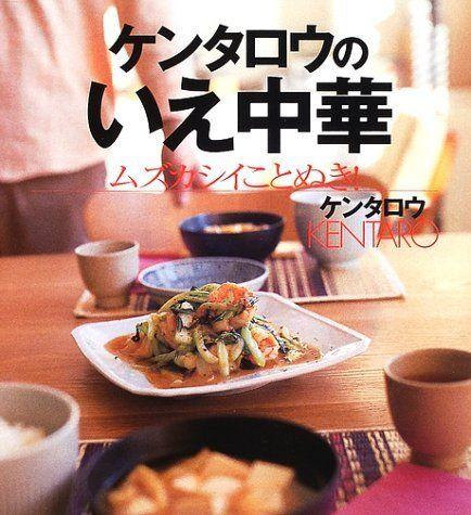 ケンタロウのいえ中華 ムズカシイことぬき! (講談社のお料理BOOK) ケンタロウ, http://www.amazon.co.jp/dp/4062715341/ref=cm_sw_r_pi_dp_aTwOsb0BPNKTW