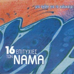 ΝΑΜΑ Μια αγάπη για το καλοκαίρι, 16 επιτυχίες των Νάμα (2002)