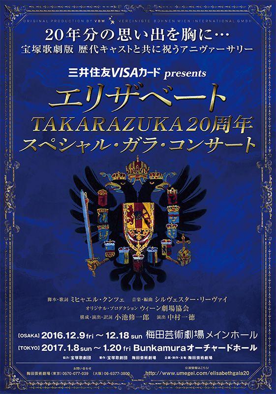 エリザベート TAKARAZUKA20周年 スペシャル・ガラ・コンサート | 梅田芸術劇場