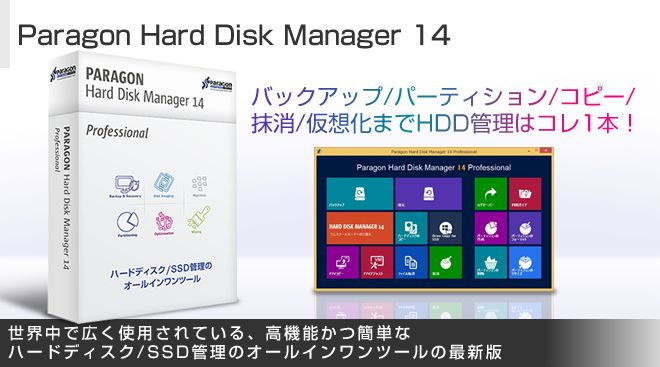 Paragon Hard Disk Manager 14 -  世界中で広く使用されているかんたん高機能HDD/SSD管理ソフト