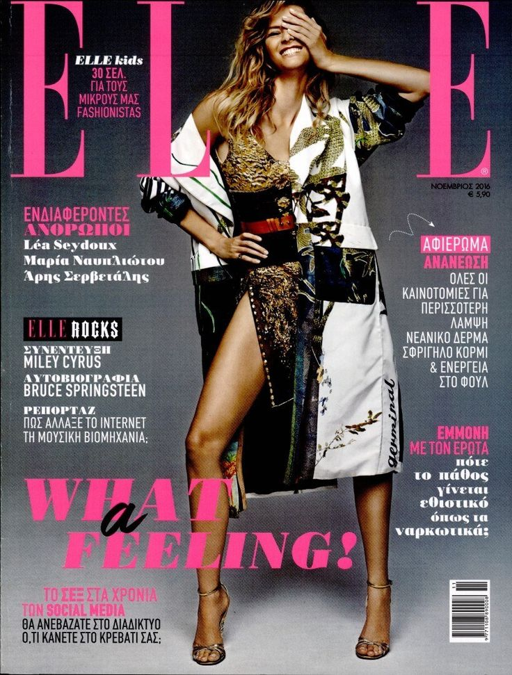 Elle γυναικείο περιοδικό. Εξώφυλλο τεύχους Νοεμβρίου 2016 & online social news
